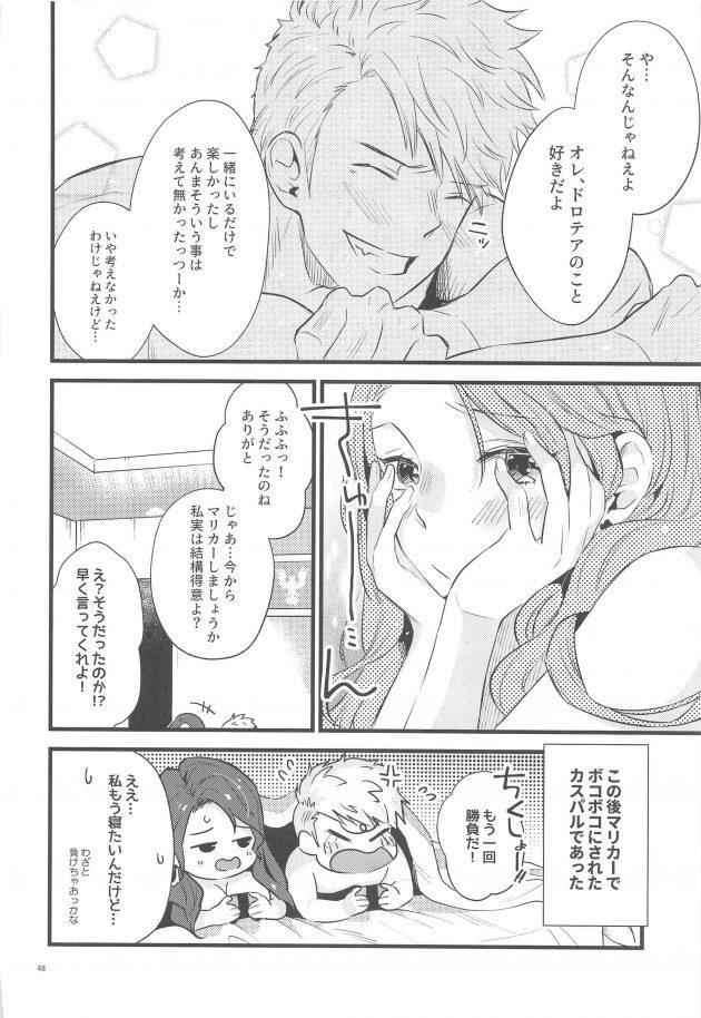 【エロ同人 FE】ドロテアとカスパルは一緒にラブホテルに着たのだがホテルだと気づかない鈍感な彼に襲いかかるw【無料 エロ漫画】(47)