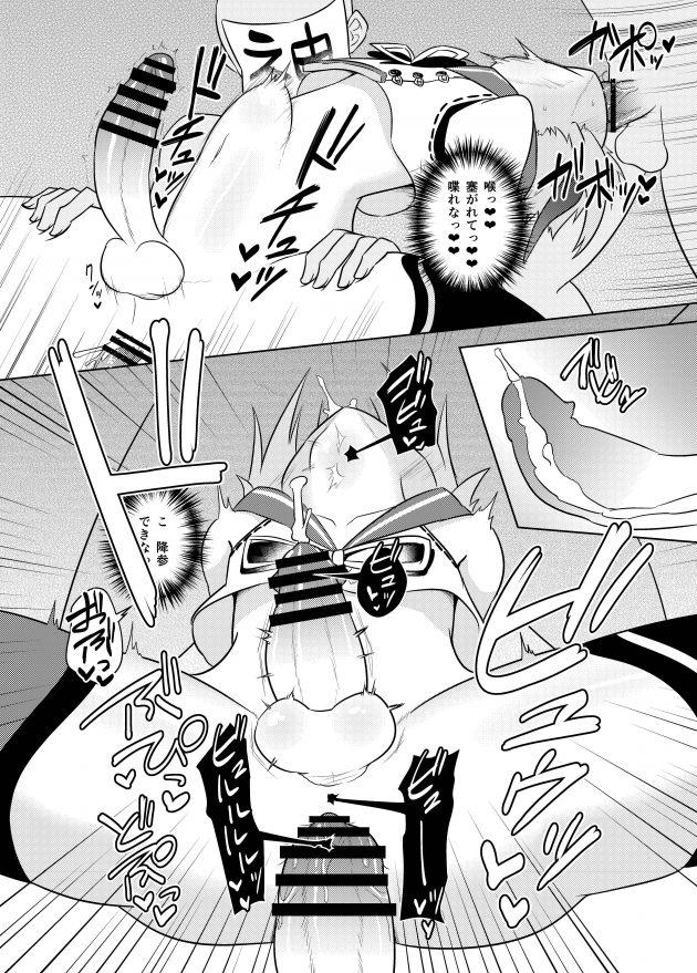 【エロ同人 ボイスロイド】男の娘な鳴花ヒメと鳴花ミコトは精霊の試験で全裸で拘束されてる!【無料 エロ漫画】(24)