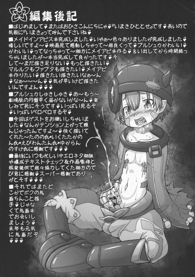 【エロ同人 メイドインアビス】ロリ少女なリコやけものっ娘なナナチたちはプルシュカが作った怪しい行動食でふたなりになるw【無料 エロ漫画】(21)