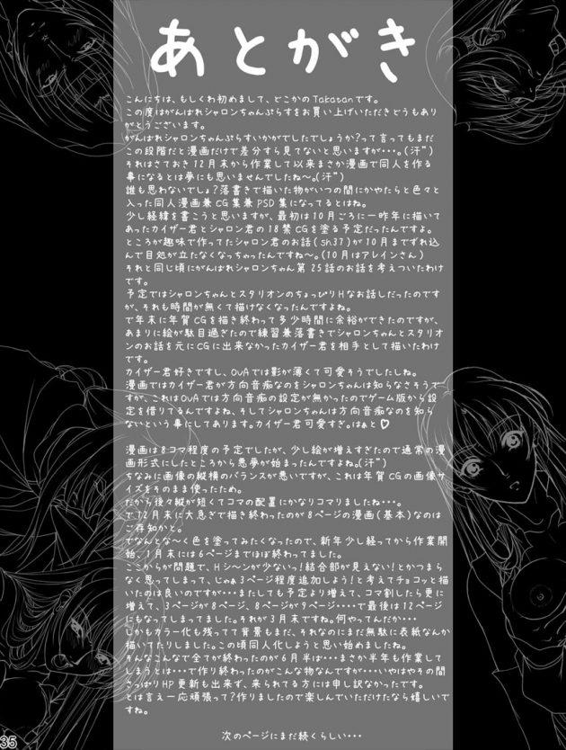 【エロ同人 WW】ツンデレなシャロンはアストラルとのデートの約束のはずが…【無料 エロ漫画】(35)