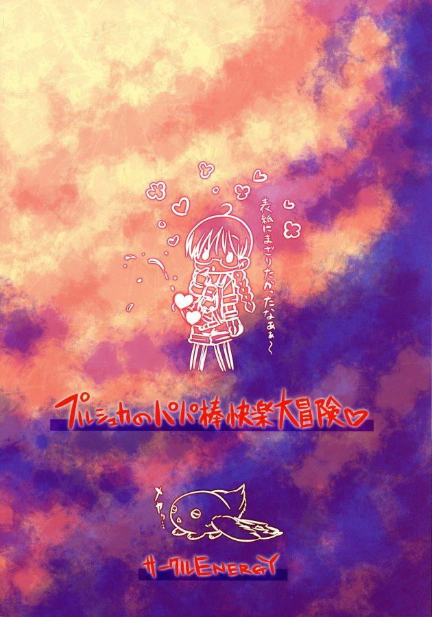 【エロ同人 メイドインアビス】ロリ少女なリコやけものっ娘なナナチたちはプルシュカが作った怪しい行動食でふたなりになるw【無料 エロ漫画】(2)