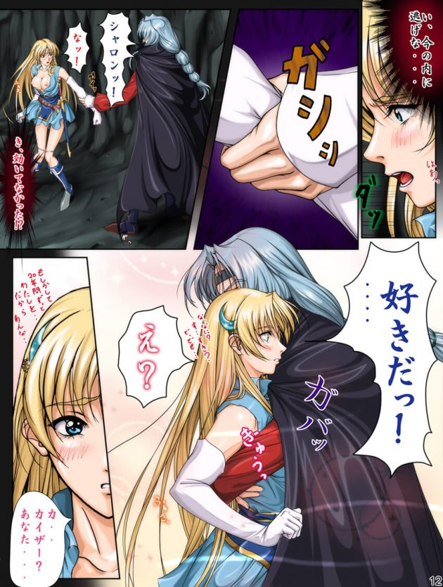 【エロ同人 WW】ツンデレなシャロンはアストラルとのデートの約束のはずが…【無料 エロ漫画】(12)