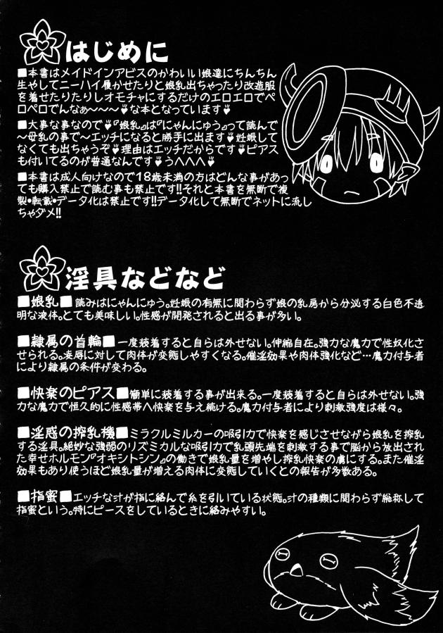 【エロ同人 メイドインアビス】ロリ少女なリコやけものっ娘なナナチたちはプルシュカが作った怪しい行動食でふたなりになるw【無料 エロ漫画】(4)