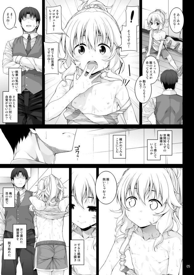 【エロ同人 デレマス】プロデューサーはJSロリ少女アイドルである櫻井桃華と二人きりでレッスンをすることに…【無料 エロ漫画】(6)