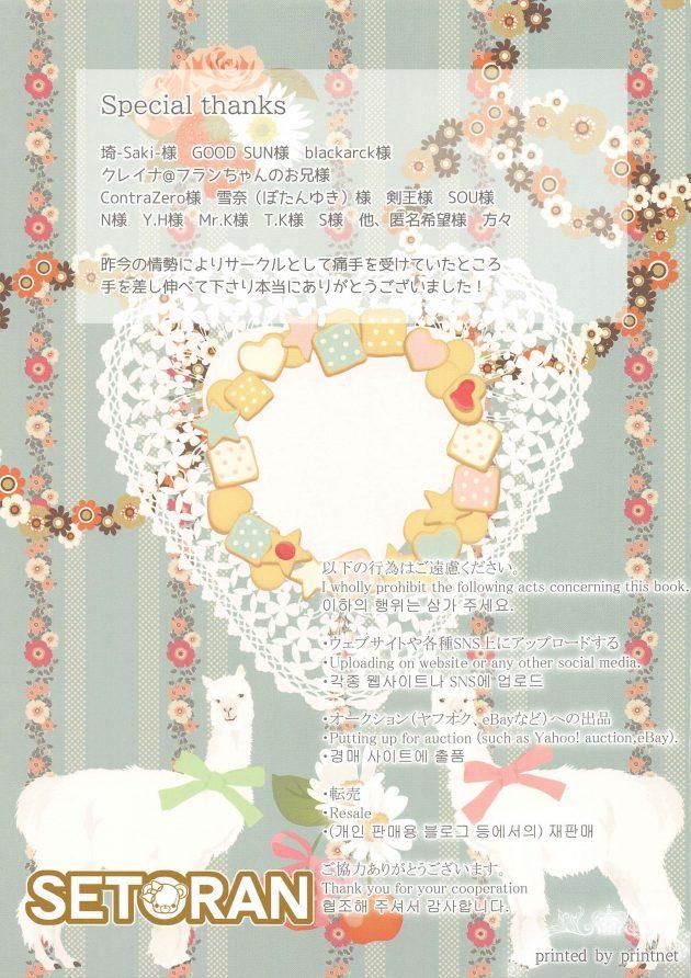 【エロ同人 東方】ニーソ姿のアリス・マーガトロイドとイチャラブエッチ♪【エロ漫画】(15)