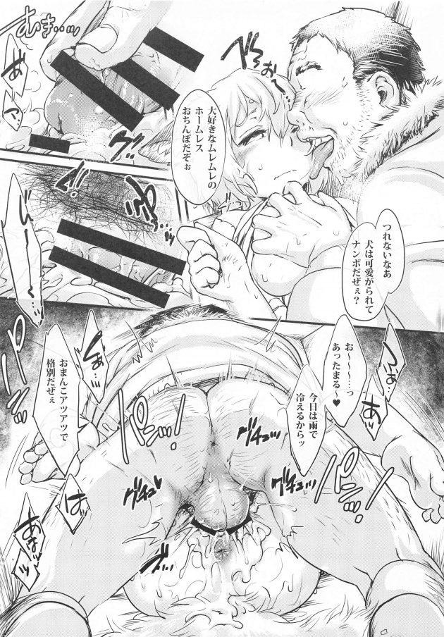 【エロ同人 東方Project】獣耳けものっ娘の女の子はホームレスの男たちから輪姦レイプされている【無料 エロ漫画】(6)