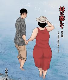 【エロ同人誌】ぽっちゃり熟女な母親と近親相姦セックスをしている息子は…【無料 エロ漫画】