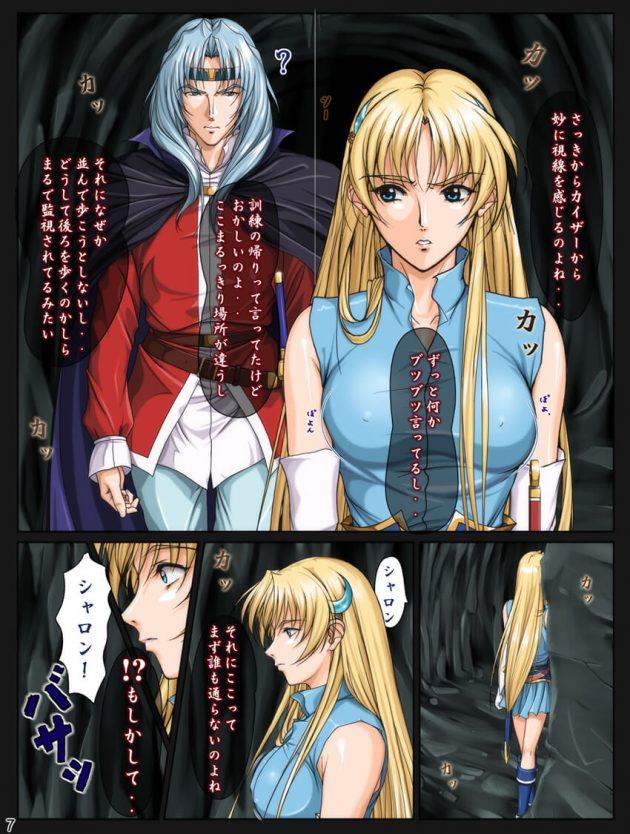 【エロ同人 WW】ツンデレなシャロンはアストラルとのデートの約束のはずが…【無料 エロ漫画】(7)