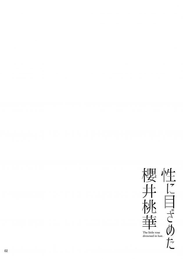 【エロ同人 デレマス】プロデューサーはJSロリ少女アイドルである櫻井桃華と二人きりでレッスンをすることに…【無料 エロ漫画】(3)