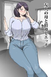 【エロ同人誌】男の子は友人の家で勉強するも巨乳人妻熟女な母親が気になっているw【無料 エロ漫画】