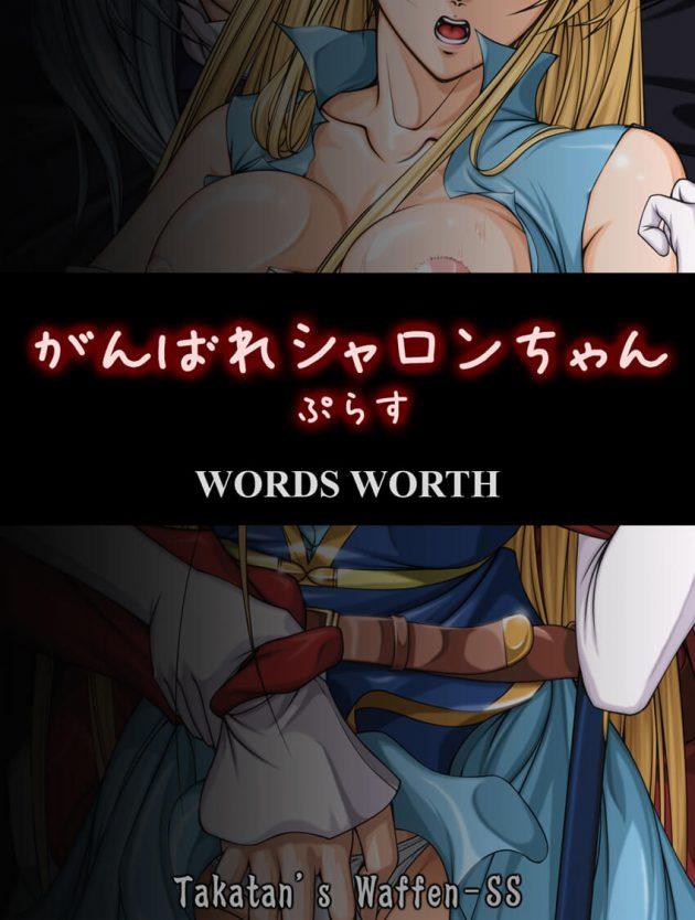 【エロ同人 WW】ツンデレなシャロンはアストラルとのデートの約束のはずが…【無料 エロ漫画】(38)