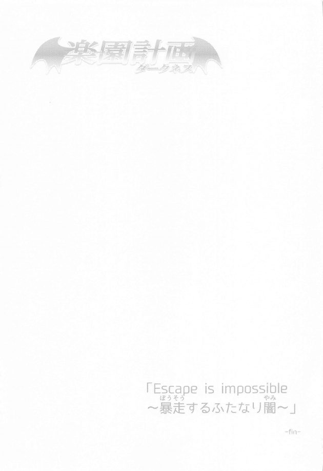 【エロ同人 To LOVEる -とらぶる-】ふたなりになってしまった金色の闇は制服姿の西連寺にフェラをされてズ乱交中出しセックスへ!【無料 エロ漫画】(22)