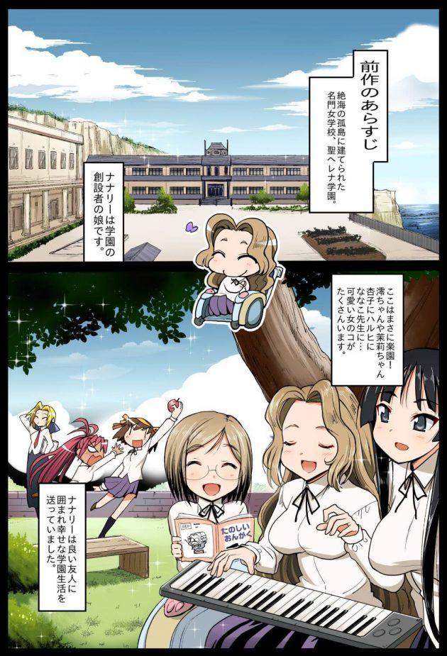 【エロ同人 よろず】女学校に通っているナナリーたちはレイプテロリストたちから襲撃され強姦されちゃう!【無料 エロ漫画】(2)