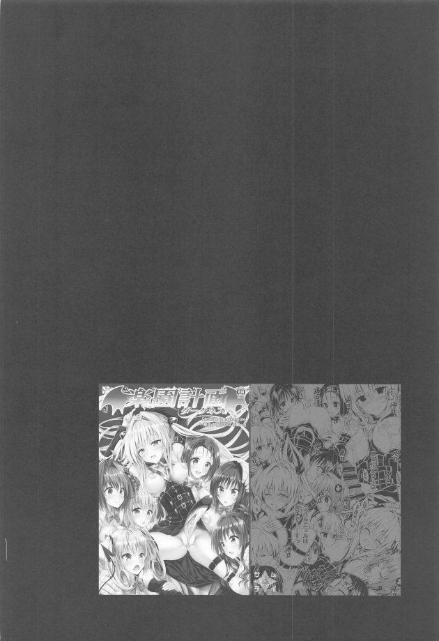 【エロ同人 To LOVEる -とらぶる-】ふたなりになってしまった金色の闇は制服姿の西連寺にフェラをされてズ乱交中出しセックスへ!【無料 エロ漫画】(3)