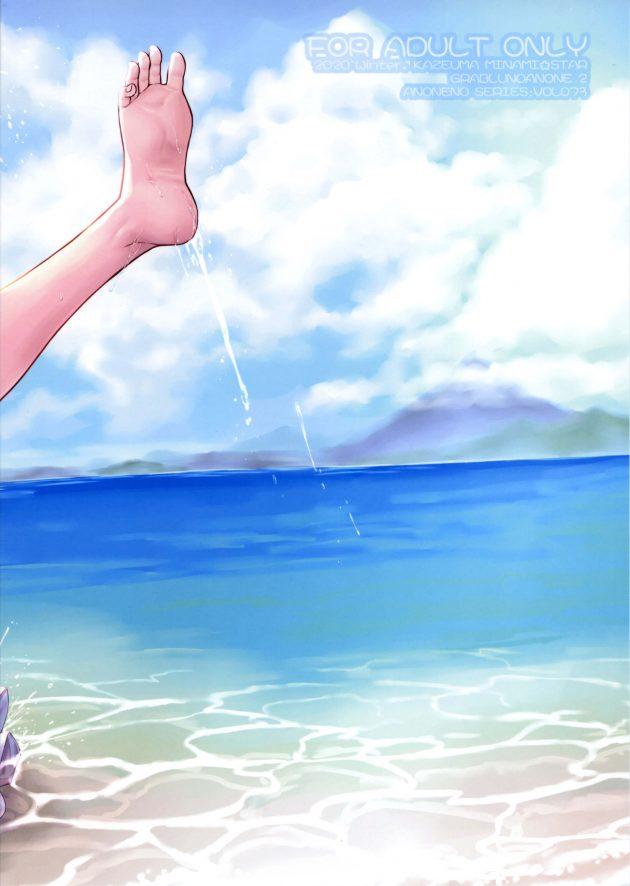 【エロ同人 グラブル】ロリ少女なビカラは海水浴で獣耳を外され男の言いなりになってしまうw【無料 エロ漫画】(26)