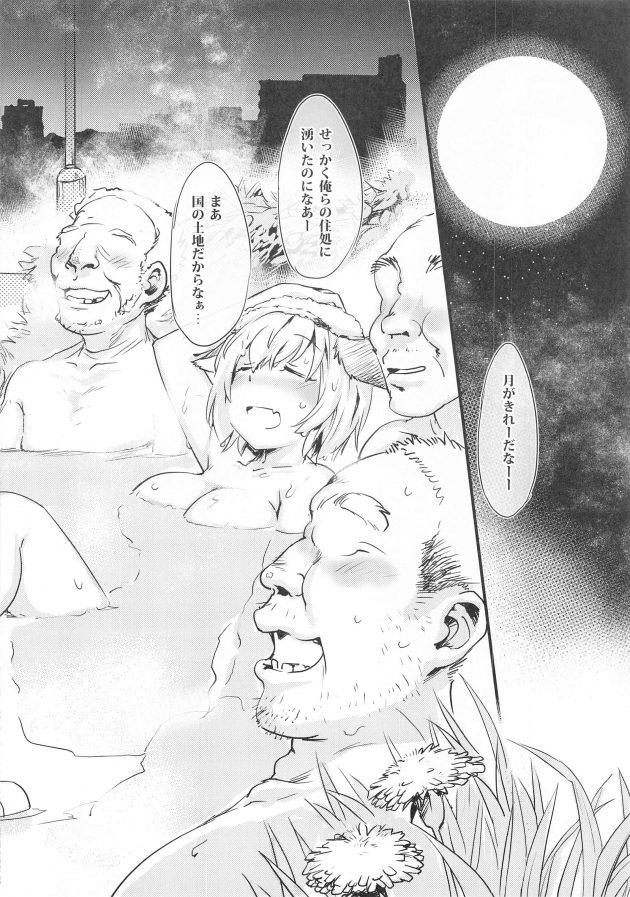 【エロ同人 東方Project】獣耳けものっ娘の女の子はホームレスの男たちから輪姦レイプされている【無料 エロ漫画】(17)