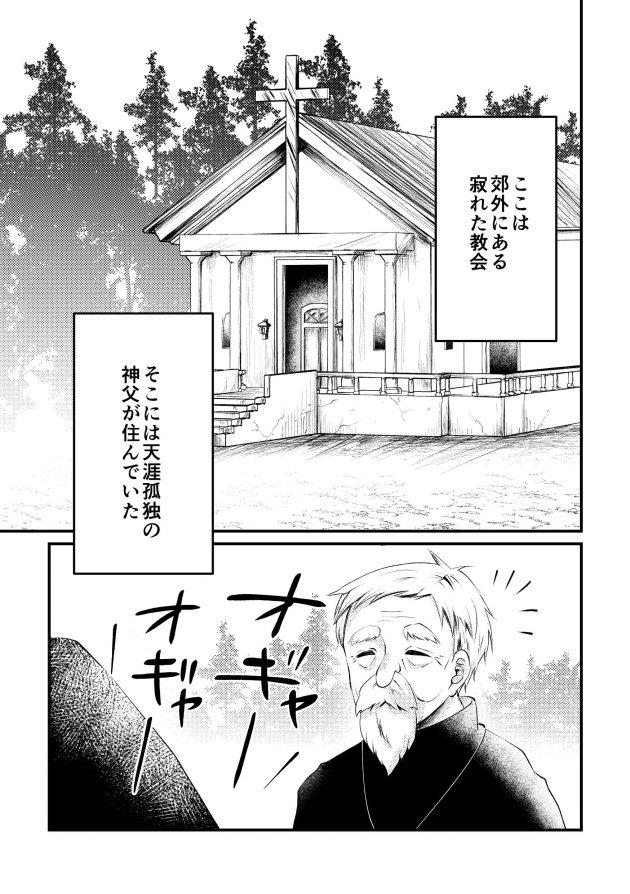 【エロ同人誌】寂れた教会に住んでいる神父、捨てられていた赤ん坊を育てることに【無料 エロ漫画】(2)