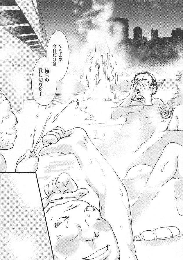 【エロ同人 東方Project】獣耳けものっ娘の女の子はホームレスの男たちから輪姦レイプされている【無料 エロ漫画】(18)
