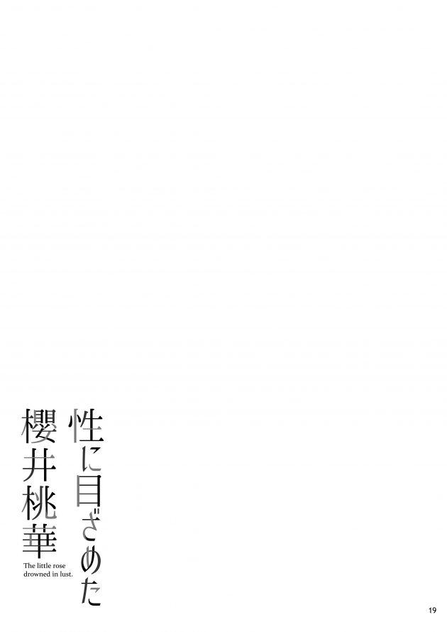 【エロ同人 デレマス】プロデューサーはJSロリ少女アイドルである櫻井桃華と二人きりでレッスンをすることに…【無料 エロ漫画】(20)