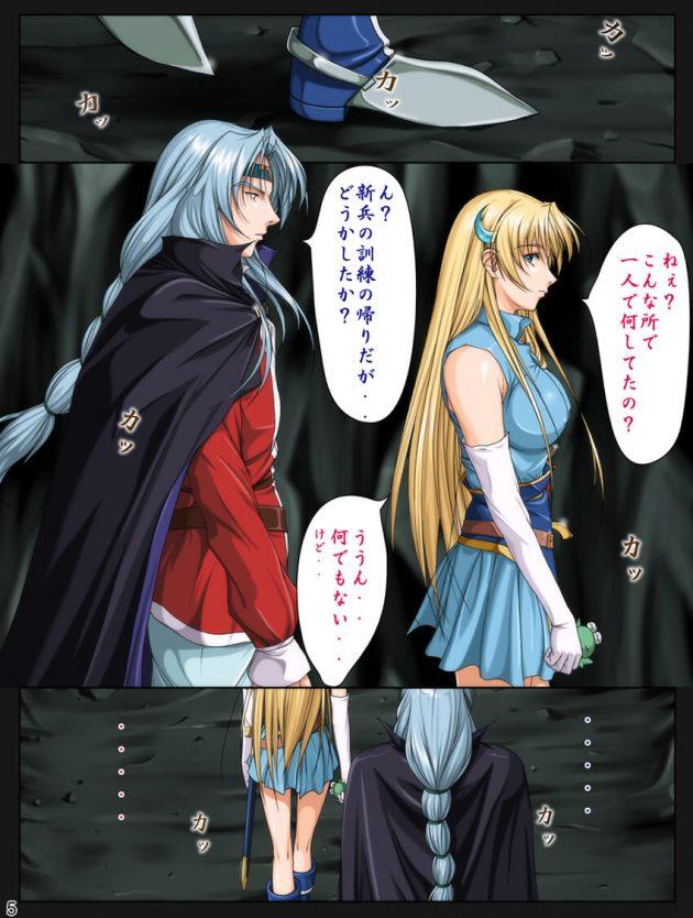 【エロ同人 WW】ツンデレなシャロンはアストラルとのデートの約束のはずが…【無料 エロ漫画】(5)
