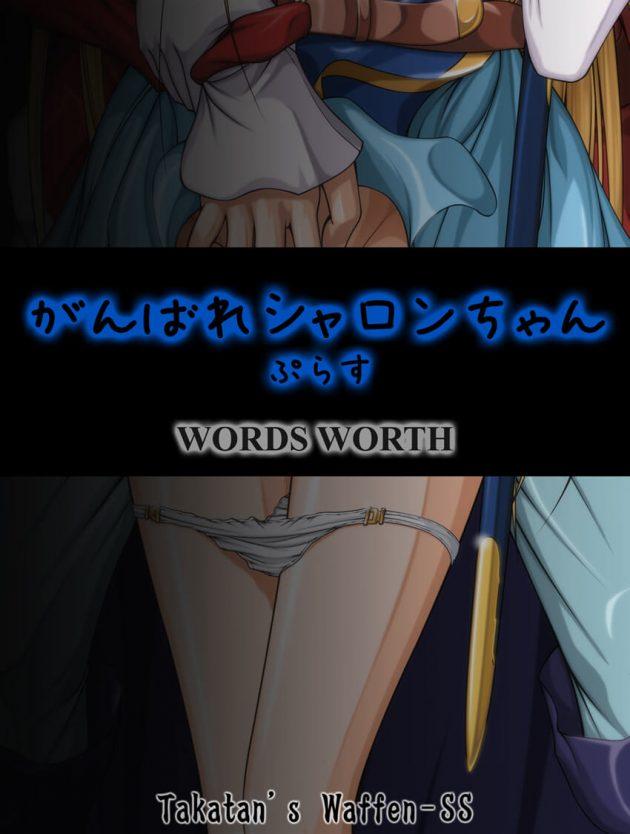 【エロ同人 WW】ツンデレなシャロンはアストラルとのデートの約束のはずが…【無料 エロ漫画】(37)