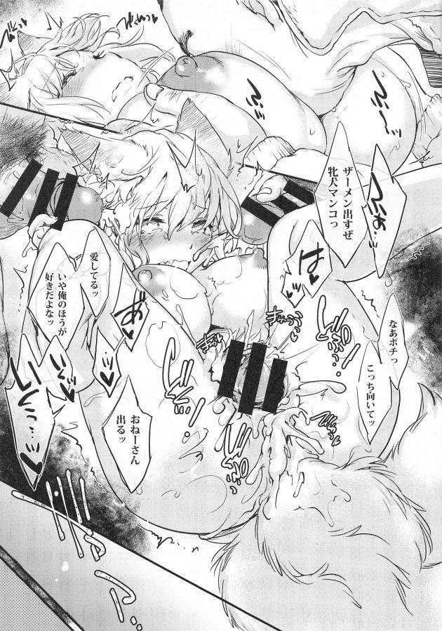 【エロ同人 東方Project】獣耳けものっ娘の女の子はホームレスの男たちから輪姦レイプされている【無料 エロ漫画】(14)