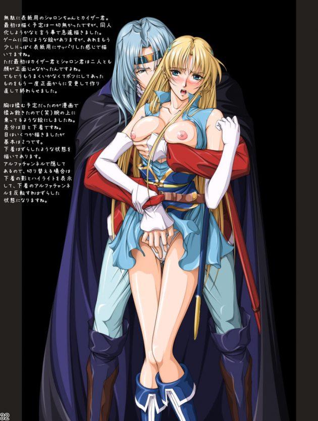 【エロ同人 WW】ツンデレなシャロンはアストラルとのデートの約束のはずが…【無料 エロ漫画】(32)
