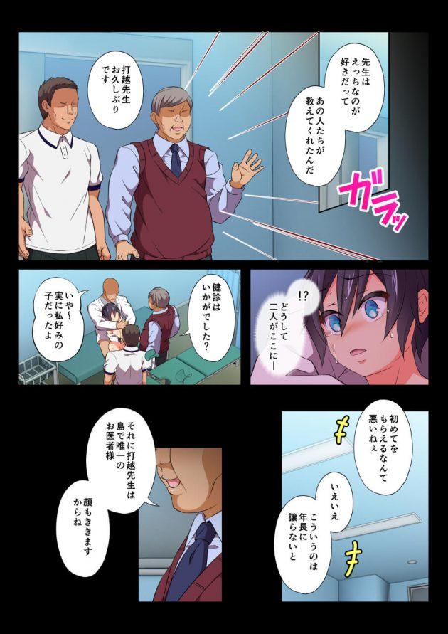【エロ同人誌】新しく赴任してきた女性教師は今日もマッチョな教師からセクハラをされているw【無料 エロ漫画】(75)