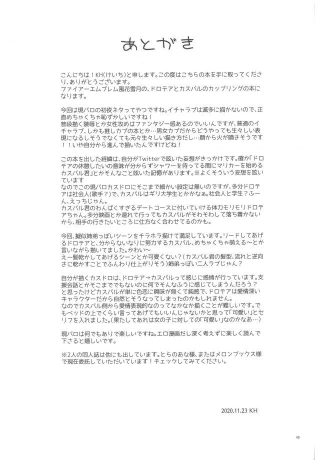 【エロ同人 FE】ドロテアとカスパルは一緒にラブホテルに着たのだがホテルだと気づかない鈍感な彼に襲いかかるw【無料 エロ漫画】(48)