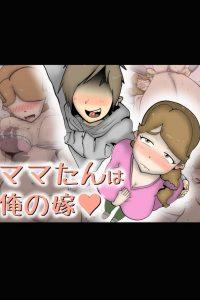 【エロ同人誌】父に隠れて自分の母親の巨乳を揉んでいる引きこもりの息子は…【無料 エロ漫画】