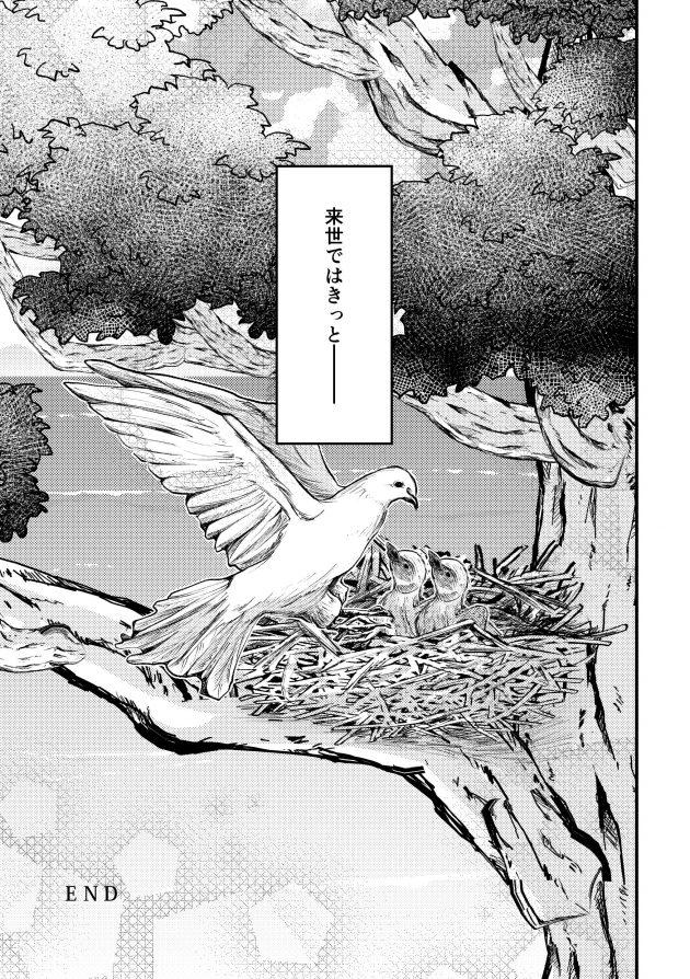 【エロ同人誌】寂れた教会に住んでいる神父、捨てられていた赤ん坊を育てることに【無料 エロ漫画】(42)