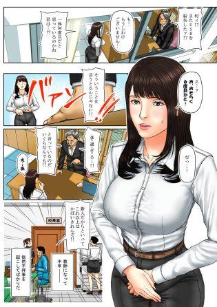 【エロ同人誌】失敗ばかりの新人女教師は罰として目隠し拘束して巨乳揉まれまくっちゃうぞ!【無料 エロ漫画】