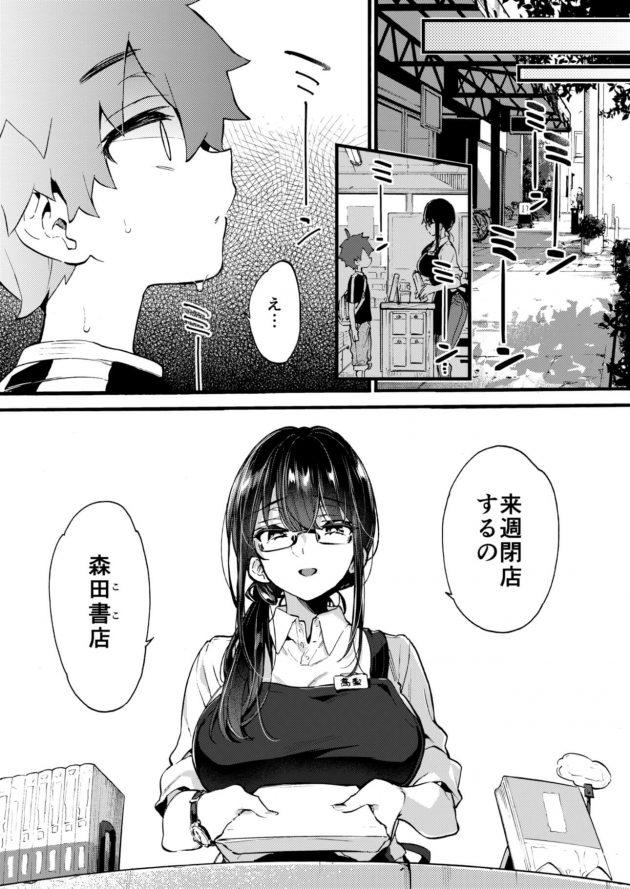 【エロ同人誌】「いつもノーブラで仕事をしている」という秘密を教えてくれてた本屋の巨乳お姉さんに…【無料 エロ漫画】(6)