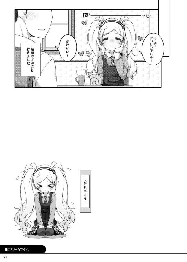 【エロ同人 グリマス】Pは今日もエミリーにホテルでセクロスを誘われJCロリ少女な制服姿の彼女と着衣ハメでイチャラブセクロス!【無料 エロ漫画】(20)