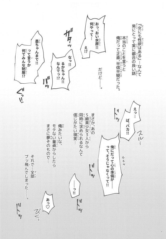 【エロ同人 かのかり】S級美少女な水原千鶴、更科るか、桜沢墨の3人から同時に求められ、正常位  やバックで順番に挿入されちゃってるぞ!【無料 エロ漫画】(2)