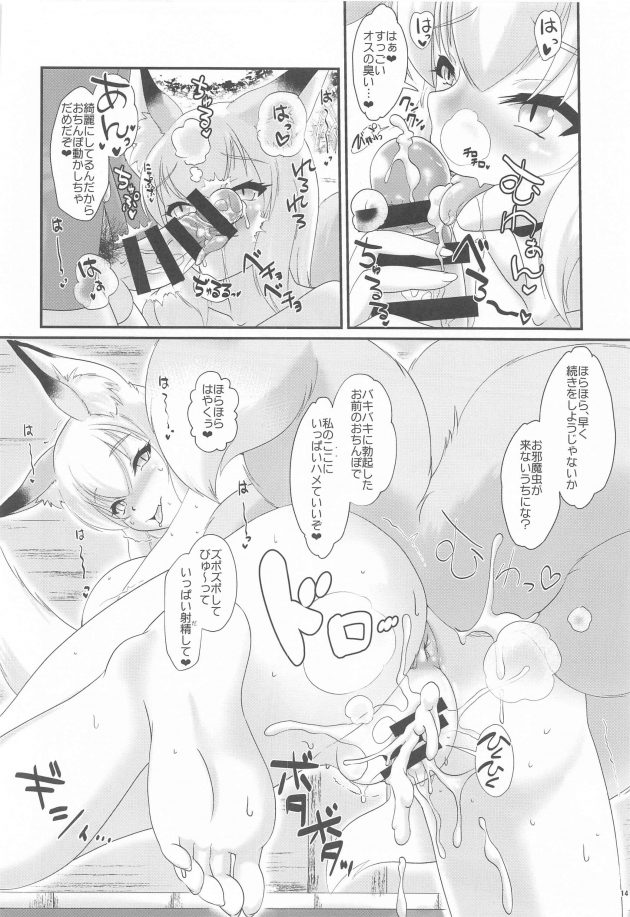【エロ同人 東方】神社で水浴びをしている霊夢を見ながらオナニーしてる男にそのままパイズリからで野外露出中出しセクロスの展開にw【無料 エロ漫画】(13)