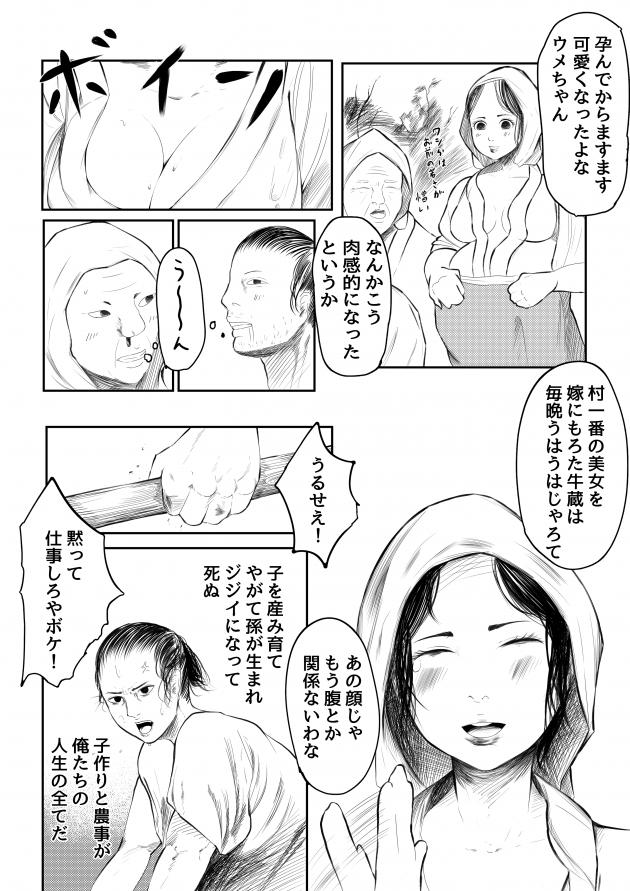 【エロ同人誌】村一番の美女の出産現場では手伝おうとする男たちが彼女を狙ってるぞ!【無料 エ(3)