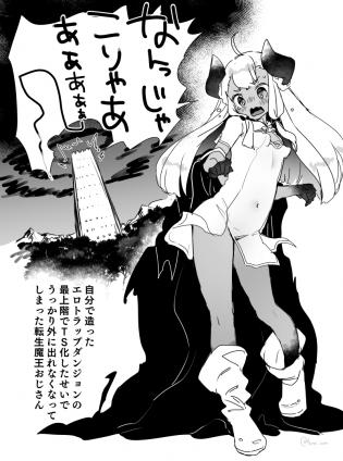 【エロ同人誌】転生した魔王が自分の作ったエロトラップダンジョンでTS薬を飲み女体化してるぞ!【無料 エロ漫画】