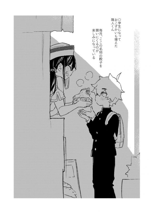 【エロ同人誌】「いつもノーブラで仕事をしている」という秘密を教えてくれてた本屋の巨乳お姉さんに…【無料 エロ漫画】(31)