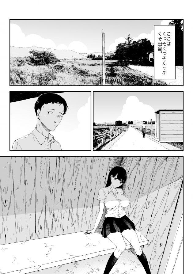 【エロ同人誌】田舎のバス停で巨乳JKにチンコを出せ言われた男の子はそのまま彼女にフェラされち(5)