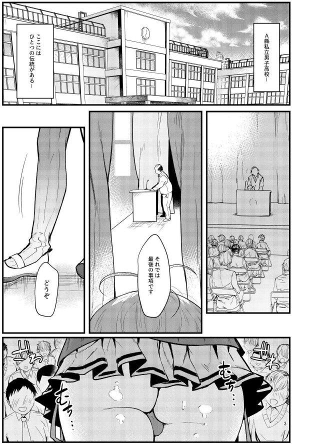 【エロ同人誌】ショタな男の娘は性欲処理委員として学校で何度も乱交中出しセックスしちゃってる(2)