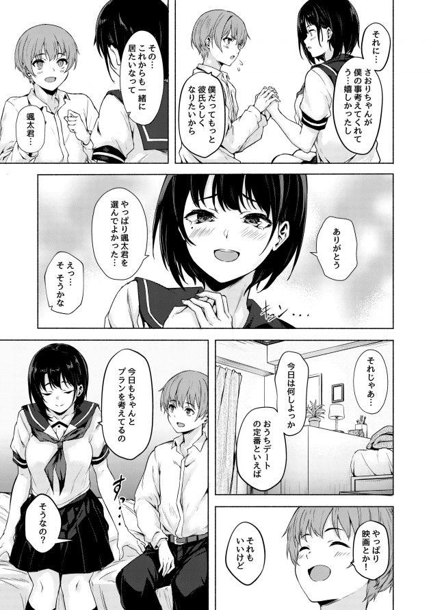 【エロ同人誌】告白された巨女なJKの部屋で彼女からコンドームを見せられてそのままイチャラブセ(9)