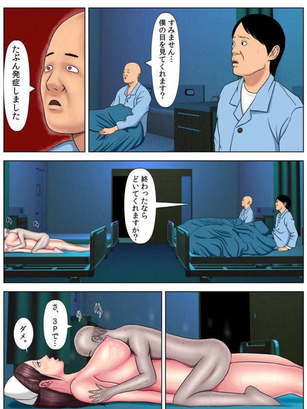 【エロ同人誌】セックスしないと死ぬ病気が流行ってる社会での法律は非モテなおじいちゃんでも助(29)