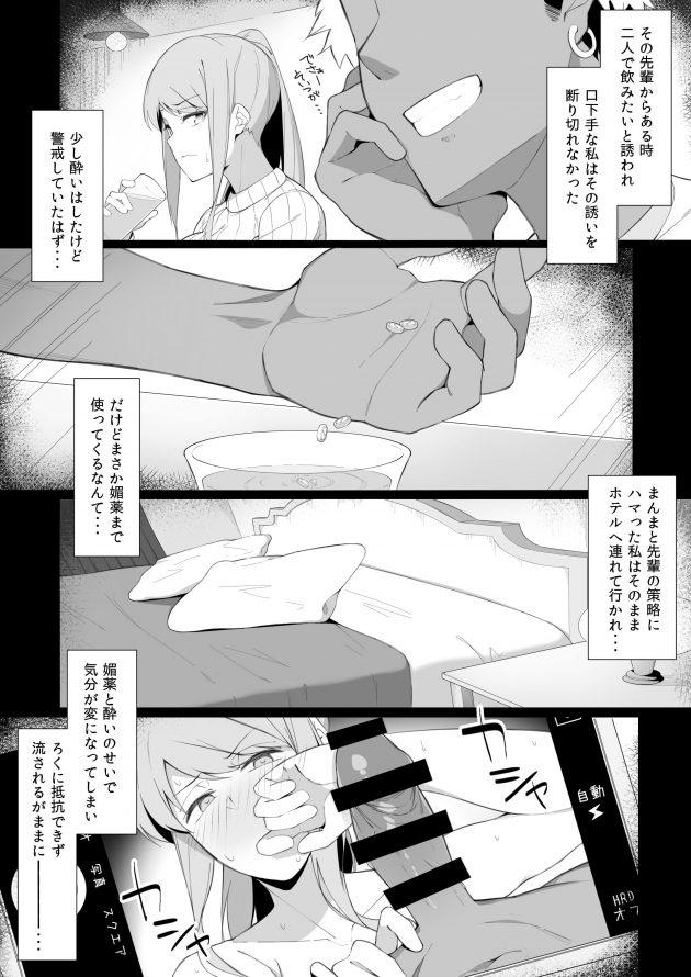 【エロ同人誌】過去の写真で脅されている巨乳JDは今日も男にNTRセックスで快楽落ちしちゃってる(5)