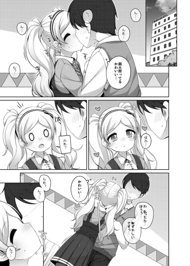 【エロ同人 グリマス】Pは今日もエミリーにホテルでセクロスを誘われJCロリ少女な制服姿の彼女と着衣ハメでイチャラブセクロス!【無料 エロ漫画】(6)