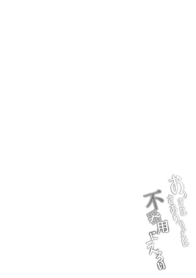 【エロ同人誌】告白された巨女なJKの部屋で彼女からコンドームを見せられてそのままイチャラブセ(4)