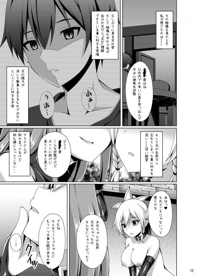 【エロ同人 SAO】アスナに拘束されたリーファとシノンは触手プレイで何度も凌辱され快楽堕ちして  しまうよ!【無料 エロ漫画】(14)