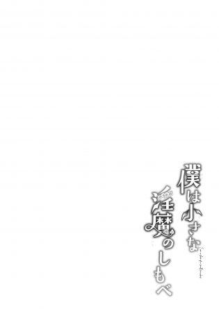 【エロ同人誌 後半】男はサキュバスのしもべとなり絶対服従の中貧乳ちっぱいなサキュバスと一緒にセクロスの日々【無料 エロ漫画】