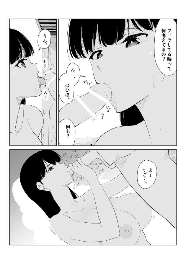 【エロ同人誌】田舎のバス停で巨乳JKにチンコを出せ言われた男の子はそのまま彼女にフェラされち(13)