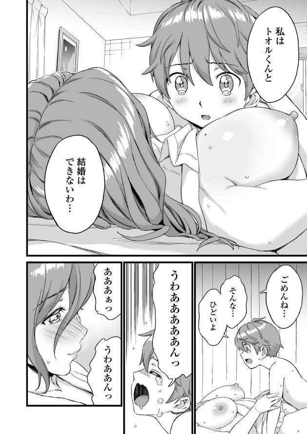 【エロ同人誌 後半】男の子は隣に住んでいる叔母とセックスする関係になっちゃうぞ!【無料 エロ(153)